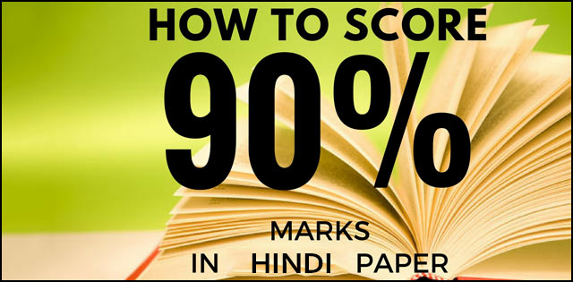 Useful Tips to score a 90+ in Class 8 Hindi